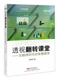L透视翻转课堂:互联网时代的智慧教育