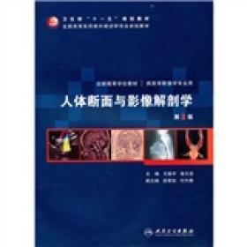 人体断面与影像解剖学 第3版