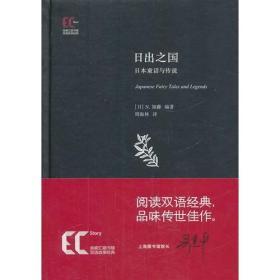 双语经典:日出之国 日本童话与传说