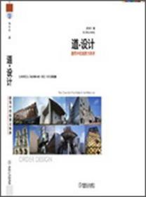 道·设计:建筑中的线索与秩序