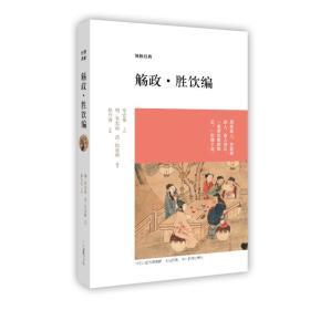 博雅经典:觞政·胜饮编
