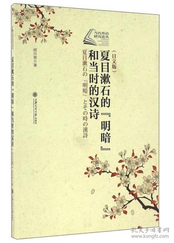 [当代外语研究:上海交通大学外语论丛] 图书价格