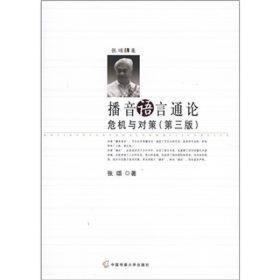 张颂文集·播音语言通论:危机与对策(第3版)