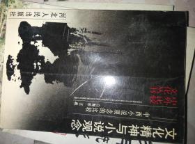 文化精神与小说观念:中西小说观念的比较(中外比较文化丛书)    (包挂刷