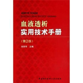 血液透析实用技术手册