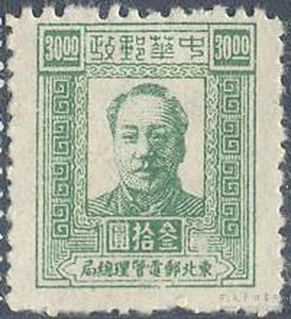 解放区邮票 东北区JDB49第二版毛像1枚新(上品)