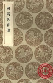 司马氏书仪-(复印本)-丛书集成初编
