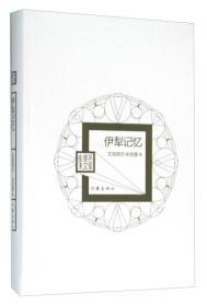 名家美文集(精装):伊犁记忆