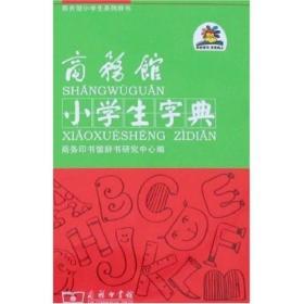 正版二手正版商务馆小学生字典  商务印书馆辞书研究中 编9787100054560