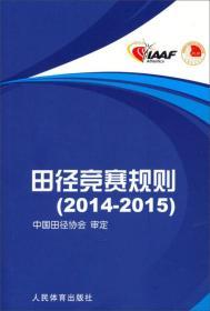 田径竞赛规则(2014-2015)