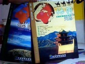地图天地(8.10两册)