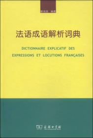 新书--法语成语解析语典(精装)