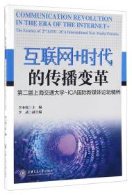 互联网+时代的传播变革 第二届上海交通大学 ICA国际新媒体论坛精粹