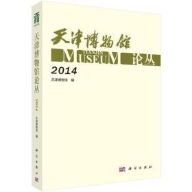 天津博物馆论丛(2014)