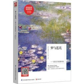 我的枕边英语书:梦与莲花