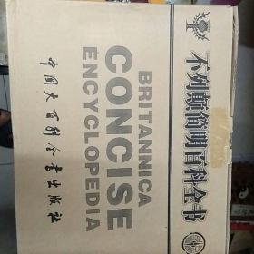 不列颠简明百科全书(上下册两本大约十斤重左右)