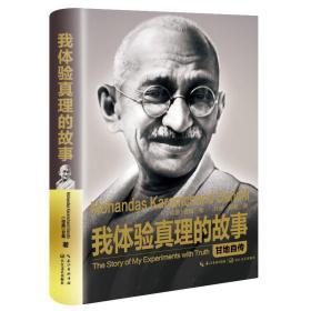我体验真理的故事:甘地自传(精装传记)