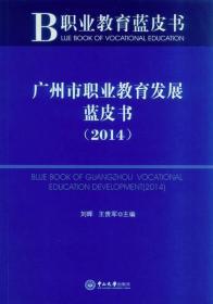 广州市职业教育发展蓝皮书(2014)