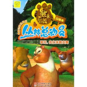 熊出没之丛林总动员 翠花,我们来跳支舞(最新动画抓帧版.口袋本)(第3季)