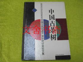 中国古茶树 中国古茶树遗产保护研讨会论文集 精装