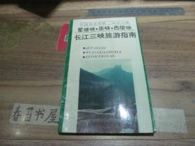 长江三峡旅游指南