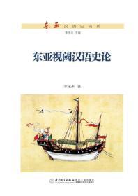 东亚汉语史书系:东亚视阈汉语史论
