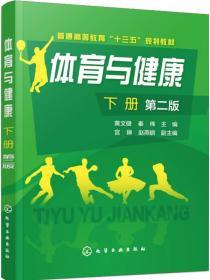 体育与健康.下册(黄文健)(第二版)