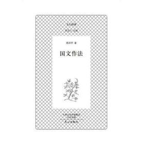 正版新书文心经典:国文作法(2019年教育部推荐)