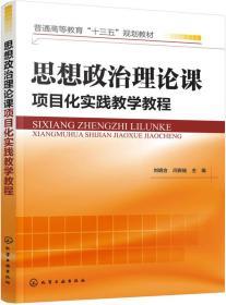 思想政治理论课项目化实践教学教程(刘明合)