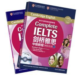 新东方·剑桥雅思中级教程