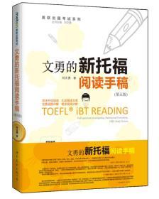 文勇的新托福阅读手稿(第五版)