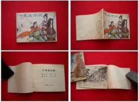 《千里送京娘》,福建1982.3一版一印69万册,8231号,连环画