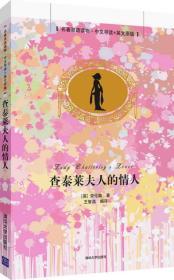 查泰莱夫人的情人 名著双语读物·中文导读+英文原版