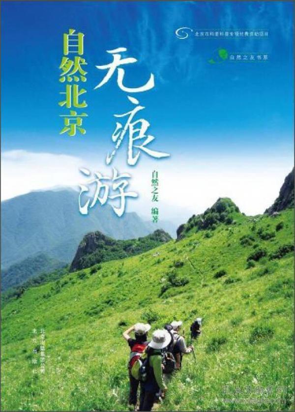 自然之友書系:自然北京無痕游