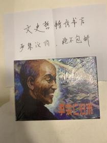 李宗仁归来(50开精装 连环画 全一册)。