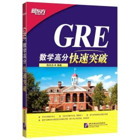 【二手包邮】GRE数学高分快速突破 陈向东 北京语言大学出版社