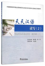 天天汉语读写-(2)