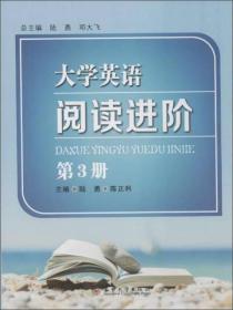 大学英语阅读进阶(第3册)