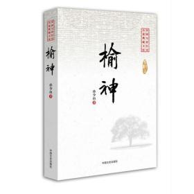 榆神(中国专业作家小说典藏文库)