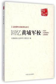 回忆黄埔军校/文史资料百部经典文库