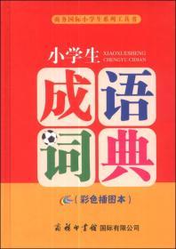 小学生成语词典(彩色插图本)