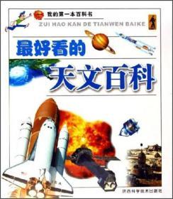 我的第一本百科书:最好看的天文百科