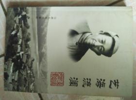 艺海流澜:王易风纪念文集