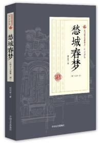 愁城春梦(燕子人家 第1部)/民国通俗小说典藏文库