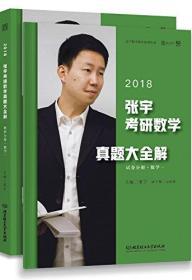 (2018)张宇考研数学真题大全解·数学一:试卷分册+解析分册(套装共2册)