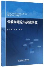 正版图书 云教学理论与实践研究