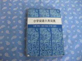 小学词语六用词典