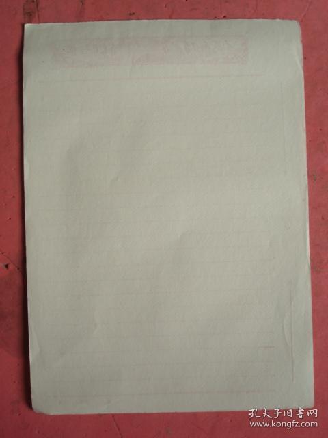文革空白散页用纸 (每张有:大海航行靠舵手 干革命靠毛泽东思想)【16开 4张】