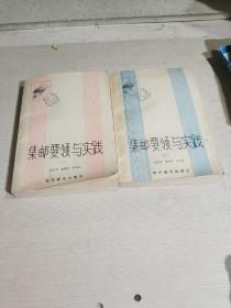 集邮要领与实践(二)(三)两本合售,