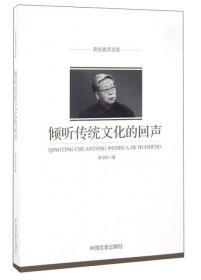 倾听传统文化的回声/政协委员文库